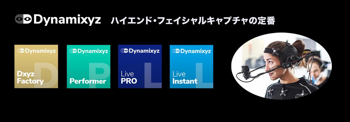 products-sensing_dynamixyz_banner