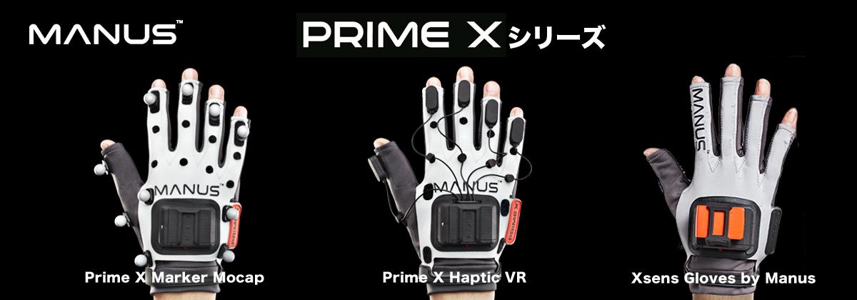 products-sensing_primeII_banner